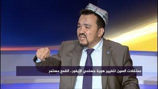 ناجٍ من مسلمي الإيغور: \