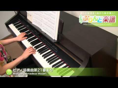 ピアノ協奏曲 第21番 第2楽章 Wolfgang Amadeus Mozart