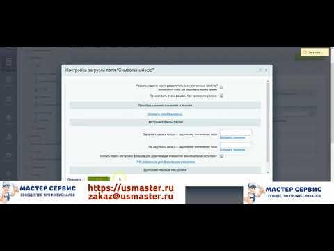 Импорт разделов  из Excel-файла_(new).mp4