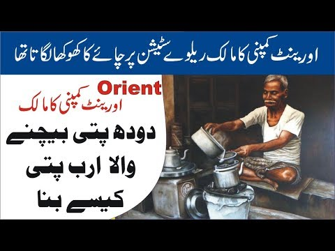 Life Story of Mian Fazil Owner Orient Group of Companies