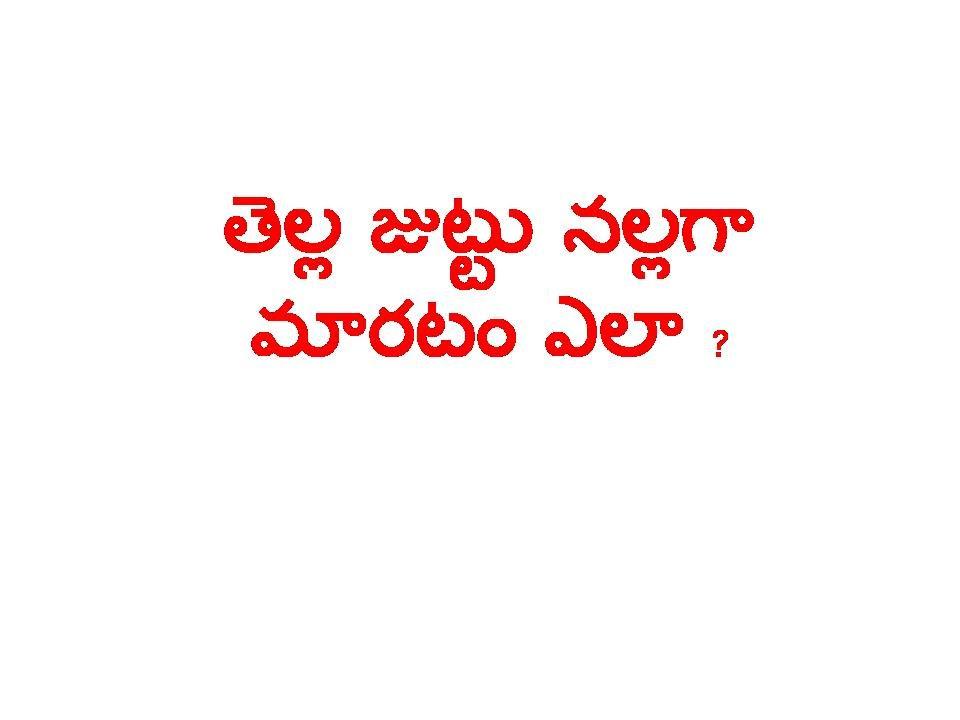 How To Change White Hair To Black Hair At Home Telugu Bharati