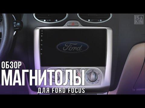 Обзор андроид магнитолы для Ford Focus с Алиэкспресс / Самая крутая магнитола 2din с AliExpress
