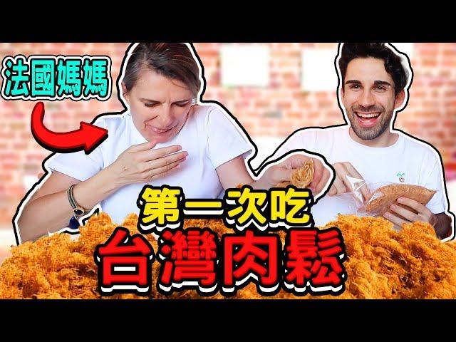 法國媽媽第一次吃台灣肉鬆,配法國可麗餅?😲🤣🇫🇷 FRENCH MOM FIRST TIME TRYING MEAT FLOSS