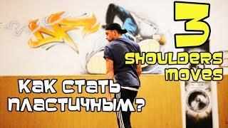 Как научиться танцевать Хип Хоп дома (Урок 8) Движения плечами