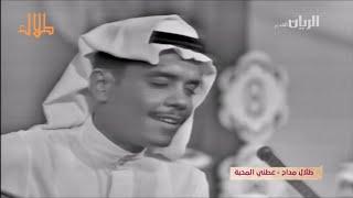 Talal Maddah - Give me Love [CC] English Subtitle {Live 1968} عطني المحبة