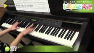 福笑い / 高橋 優 : ピアノ(ソロ) / 中級