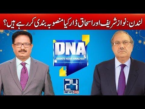 Nawaz Aur Ishaq Dar Ki Kya Mansuba Bandi? DNA With Saeed Qazi & Ch Ghulam Hussain 12 December 2017