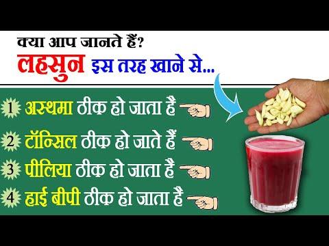 5 Health Benefits of Garlic in Hindi -...