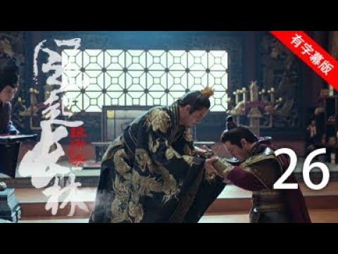 【English&Indonesia&Thai】琅琊榜之风起长林丨Nirvana in Fire Ⅱ 26(主演:黄晓明,刘昊然,佟丽娅,张慧雯) 【有字幕版】