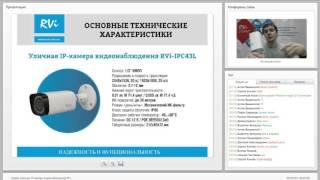Вебинар. Новые уличные IP-камеры видеонаблюдения RVi (10 декабря 2015)(1. Основные технические характеристики и особенности. • Уличная IP-видеокамера RVi-IPC42L; • Уличная..., 2016-05-04T08:44:31.000Z)
