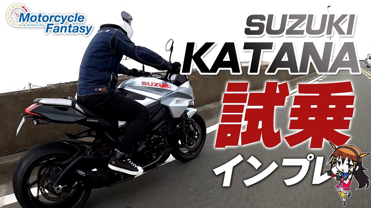 SUZUKI KATANA(カタナ)の試乗インプレッション!【協力店:ユーメディア湘南】Motorcycle Fantasy