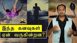 Science behind dreams | Inception in Tamil | Why are we dreaming? | கனவு பலன்கள் | Mr.GK