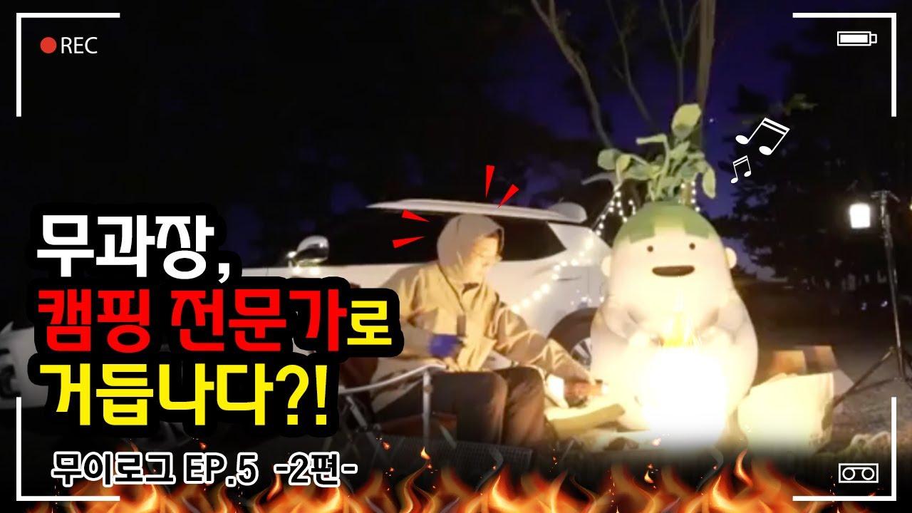 [무이로그] Ep.5 (2탄) 캠핑엔 역시 고기와 라면이지 l 무과장 l 캠핑 l 불멍 l