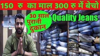 Jeans Manufacture ! 150 रु का खरीदो 300 रु में बेच दो ! फैक्ट्री से खरीदो !