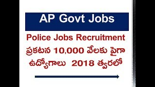 AP Police Latest News Recruitment 2018 Updates |Police Jobs Updates in telugu