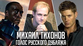 Михаил Тихонов — Голос Русского Дубляжа (#025)