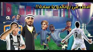 قدرت أوصل نادي يوفنتوس لنصف نهائي أكبر بطولة عربية في اليوتيوب 😱🔥 !!