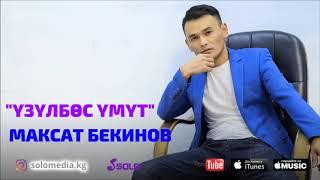Максат Бекинов - Узулбос умут / Жаны ыр 2018