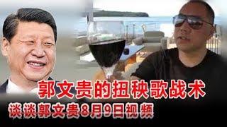 郭文贵的扭秧歌战术 谈谈郭文贵8月9日视频 2017.08.13