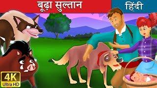 बूढ़ा सुल्तान | वफादार कुत्ते की कहानी | Kahani | 4K UHD | हिंदी कहानियाँ | Hindi Fairy Tales