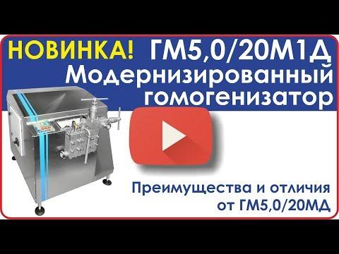 НОВИНКА! Модернизированный гомогенизатор ГМ5,0/20М1Д. Преимущества и отличия от ГМ5,0/20МД