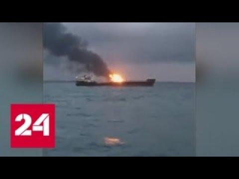 Пострадавших от пожара в Керченском проливе не могут доставить на берег из-за погоды