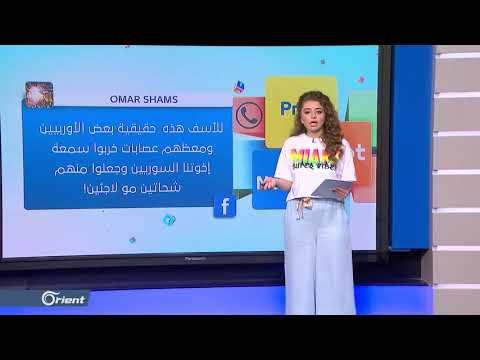 الكشف عن عصابة أفرادها من النساء يتسولن في شوارع باريس باسم السوريين! - FOLLOW UP  - 18:53-2019 / 6 / 17