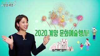 2020 알쓸계모1회_올해도 즐거운 계양 문화예술축제 소개썸네일