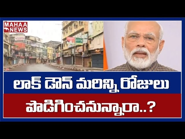 Will India Lockdown Be Extended Beyond 21 days ..? | MAHAA NEWS