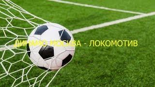 Смотреть видео матч ДИНАМО МОСКВА - ЛОКОМОТИВ прямая трансляция онлайн
