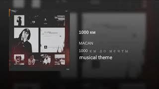 MACAN - 1000 км до мечтыofficial audio