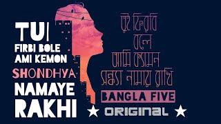 Tui firbi bole / Shondhya Namaye Rakhi by Bangla Five band