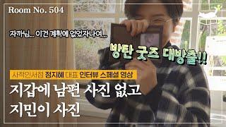 갖고 있는 BTS 방탄 굿즈 소개! 지갑에 남편 사진은…