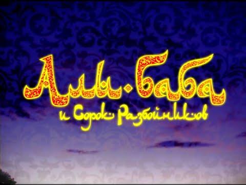 Али Баба и 40 разбойников 1983 YouTube