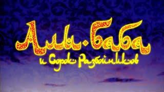 Али-Баба и сорок разбойников (2005)