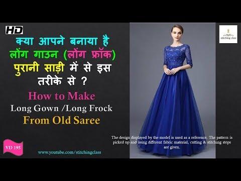 पुरानी-साड़ी-में-से-लोंग-गाउन-केसे-बनाये-!,-how-to-make-long-gown-from-old-saree,-long-frock