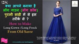 पुरानी साड़ी में से लोंग गाउन  केसे बनाये !, How to make long gown from old Saree, Long Frock