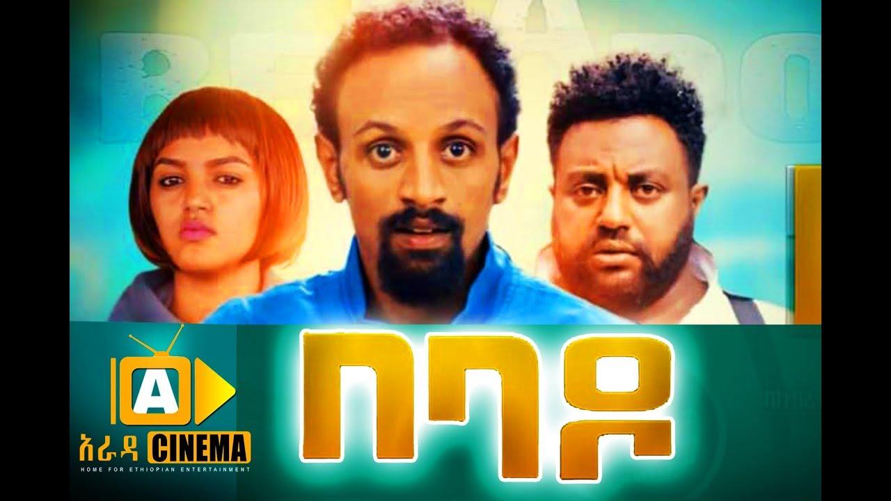 የባለጌ ነገር ethiopian movie