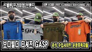 [ 보디빌딩 의류 ] 보디빌더 티셔츠 나시 민소매 GA…