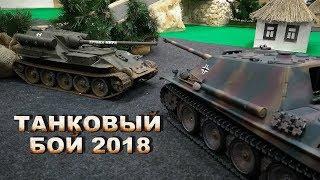 Марафон Танковых Боёв на Радиоуправлении 2018