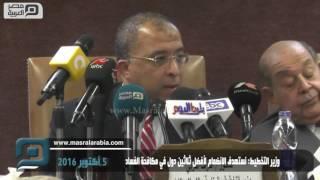 مصر العربية | وزير التخطيط: نستهدف الانضمام لأفضل ثلاثين دول في مكافحة الفساد