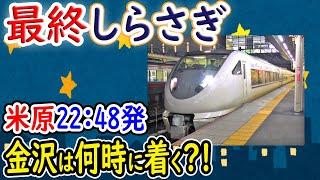【米原22:48発 最終しらさぎ】金沢駅には何時に着く?!