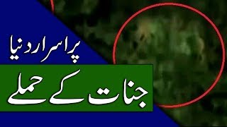 Jinnat Ki Video - Jinn or Ghost Attack - Jinn In Islam - Purisrar Dunya Urdu Informations