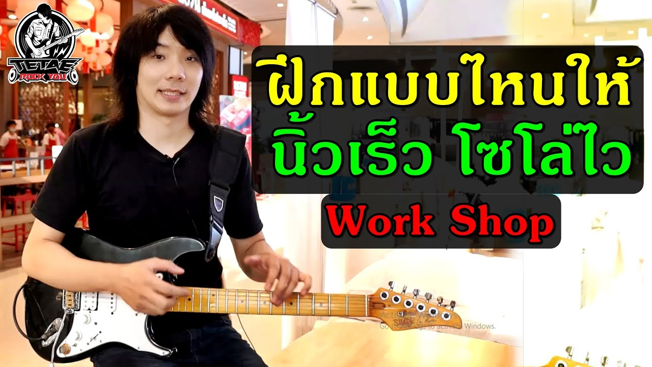 เล่นกีต้าร์ให้นิ้วเร็ว ทำอย่างไร (โซโล่แนวร็อค) Work Shop Guitar By TeTae Rock You