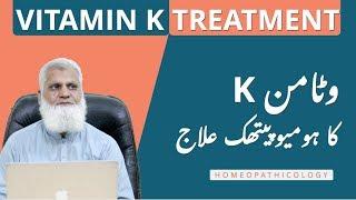 Vitamin K Deficiency, Causes, Symptoms & Treatment | Homeopathic Medicine For Vitamin K