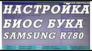 видео Как настроить Биос на ноутбуке Samsung