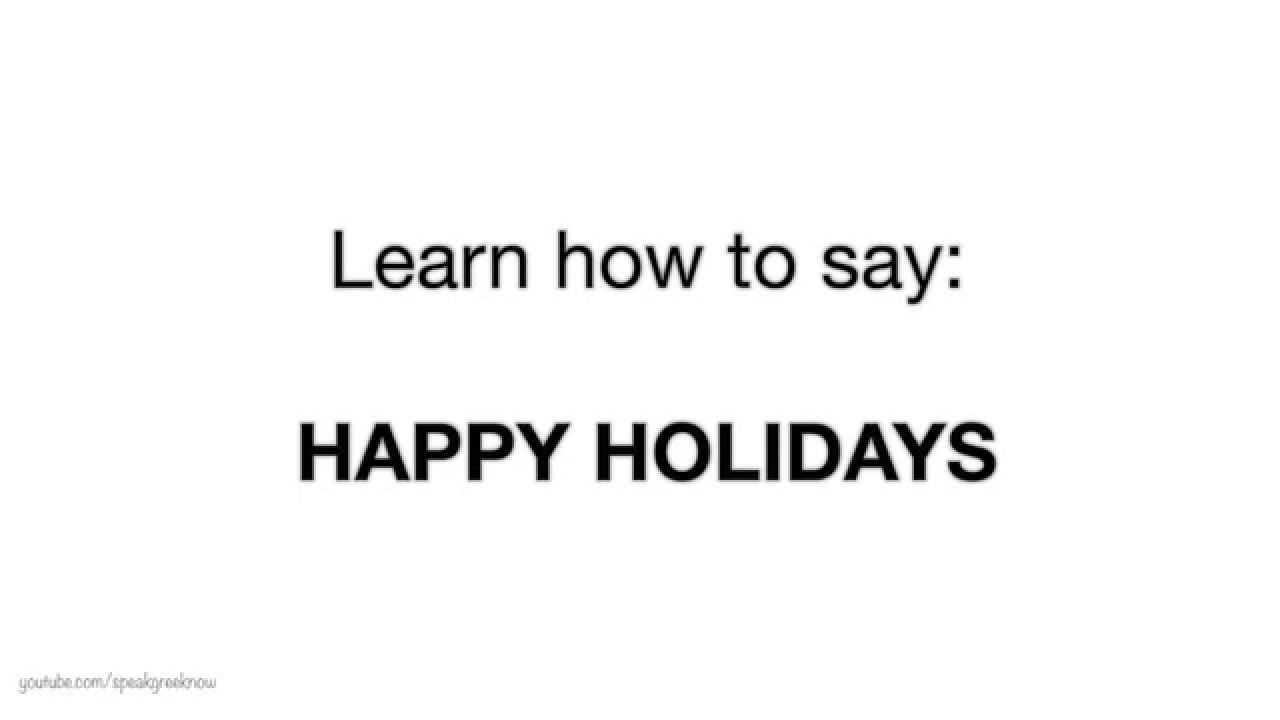 Learn how to say HAPPY HOLIDAYS (Greek Language Lesson