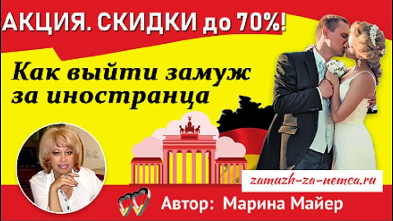 💖💖АКЦИЯ «ЛЕТНЯЯ» с 04 по 06 июля! СКИДКИ до 70%!/КАК ВЫЙТИ ЗАМУЖ за иностранца с Мариной Майер.