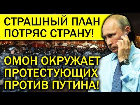 ОМОН ОКРУЖАЕТ ПРОТЕСТУЮЩИХ ПРОТИВ ПУТИНА!СТРАШНЫЙ ПЛАН ПУТИНА ПОТРЯС ВСЮ РОССИЮ!