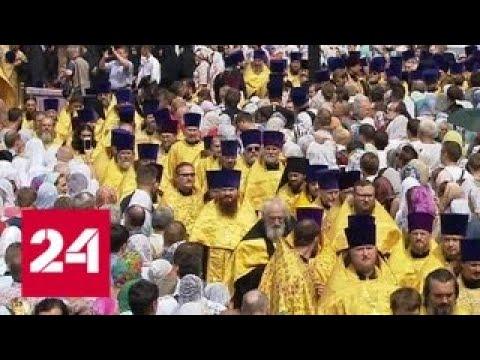 От Москвы до Киева: верующие празднуют 1030-летие Крещения Руси - Россия 24